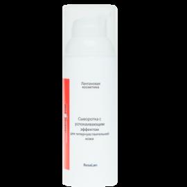 Сыворотка для гиперчувствительной кожи с успокаивающим эффектом